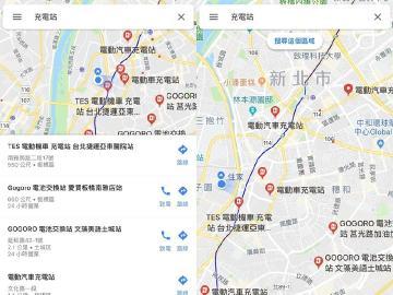 Google Maps與蘋果地圖加入電動車充電站位置