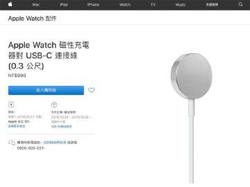 蘋果推出使用USB Type-C的Apple Watch磁吸式充電器