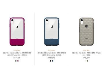 蘋果未售iPhone XR保護殼原因 可能與多彩背蓋有關
