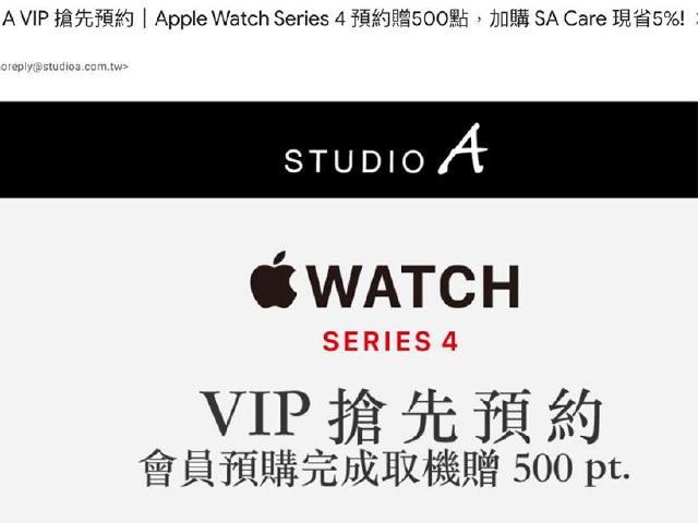 通路開始預購 Apple Watch series 4將在台上市