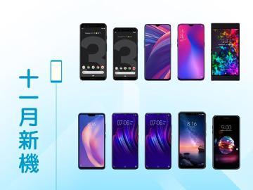 2018年11月新機快報 Pixel3與R17等系列推出