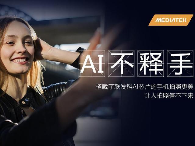 主打AI 聯發科Helio P90深圳12/13發表