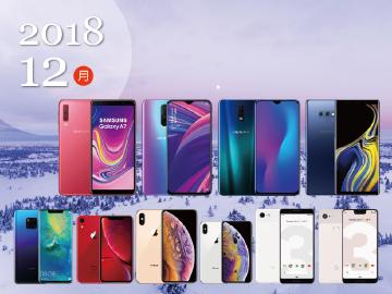 2018年12月熱門手機4G方案比較速報