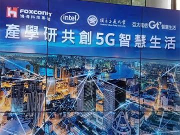 [動眼看]亞太攜手鴻海、Intel與交大展示5G應用
