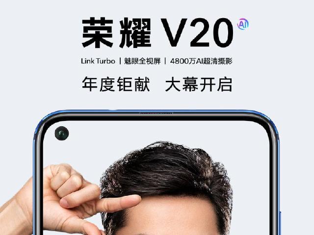 魅眼全視螢幕、48MP超清攝影!榮耀V20北京12月底發表