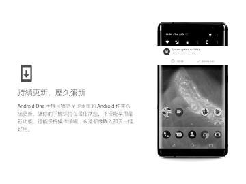 Google移除Android One兩年系統升級保證說明