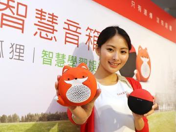 遠傳發表小愛講與小狐狸 新一代愛講智慧音箱