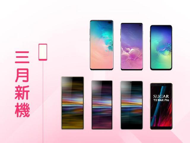 2019年3月新機快報 Galaxy S10與Xperia 10系列齊發