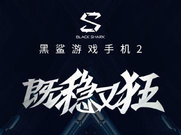 黑鯊遊戲手機二代3/18北京發表 擁有塔式全域液冷系統