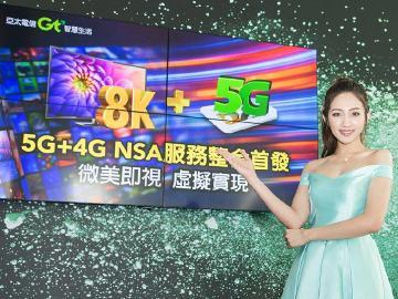 [影片]亞太電信攜手愛立信與諾基亞 5G+8K展示跨界應用