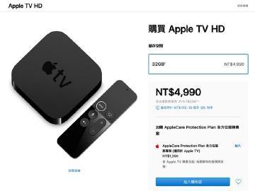 舊款Apple TV名稱標示HD規格 與4K版本做區隔