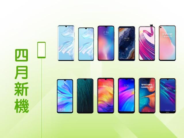 2019年4月新機快報 Nokia、華為與小米重磅旗艦手機登台
