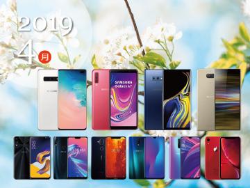 2019年4月熱門手機4G方案比較速報