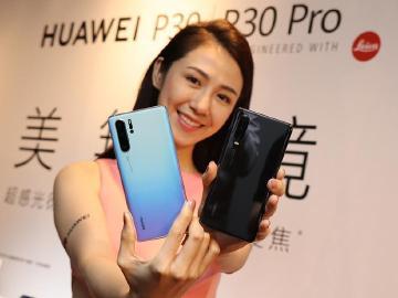 華為P30與P30 Pro價格公布 4月22日台灣上市