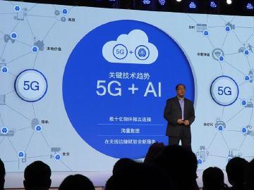 高通喊出5G結合AI 邊緣運算將讓AI從雲到端觸手可及