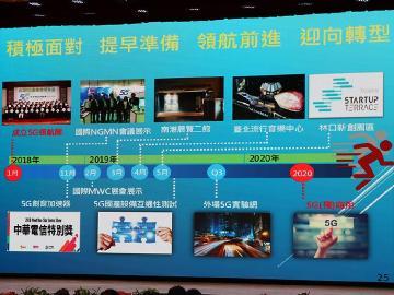 中華電信為2020年商轉做好準備 5G驗證場域擴展多處