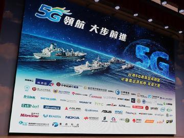 中華電信領航隊秀成果 5G端到端產業鏈集結
