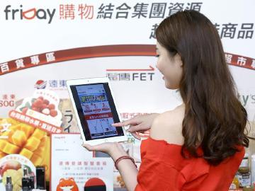 遠傳數位生活發力 friDay購物金卡會員可享回饋與優惠