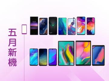 2019年5月新機快報 Xperia 1、Nokia 9與黑鯊2來襲