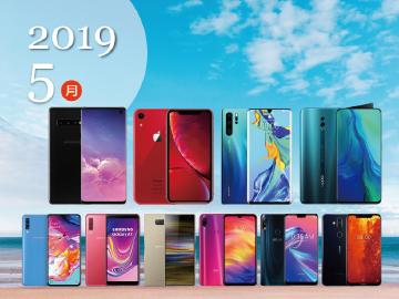 2019年5月熱門手機電信方案與空機價格比較速報
