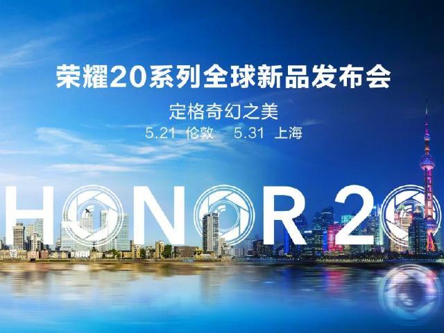 榮耀20系列5月底上海發表 4鏡頭規格可能導入