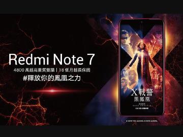 Redmi攜手《X戰警:黑鳳凰》購買Note 7加贈手機殼