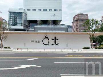 台灣首間蘋果旗艦店 Apple 信義 A13將於6/15開幕