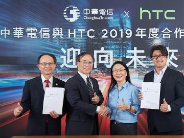 中華電信與HTC簽署年度合作 投入5G及終端產品佈局