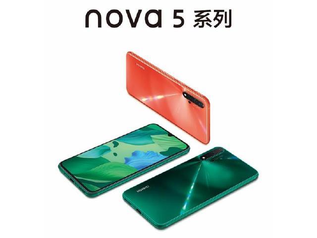 華為nova 5系列外型與規格曝光 6月底中國發表