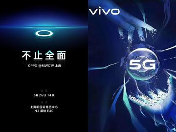 MWC上海6月底登場 OPPO與vivo拚場尬手機黑科技