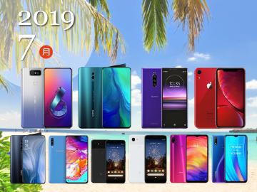 2019年7月熱門手機電信方案與空機價格比較速報