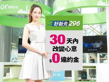 亞太電信推好新先296資費方案 30天內退租免違約金