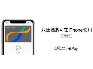 Apple Pay確定支援香港八達通 悠遊卡再等等