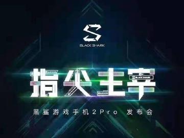 不只ROG Phone 黑鯊遊戲手機2 Pro中國7月底也要發表