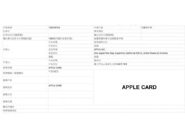 蘋果已在台灣智慧財產局申請Apple Card商標