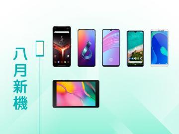 2019年8月新機快報 ROG Phone 2與三星Note 10旗艦拚場