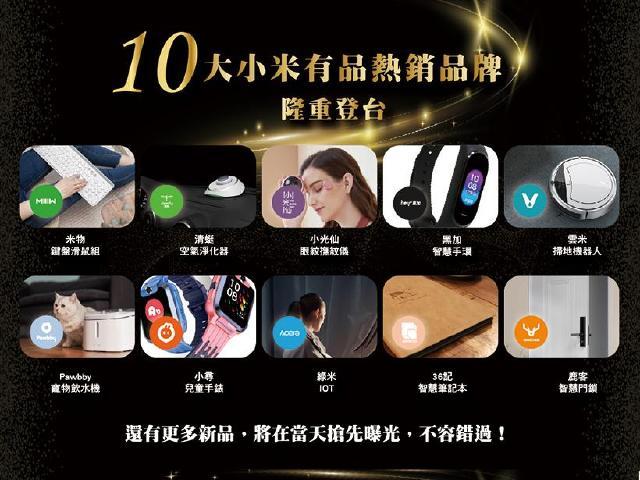 米客邦預告攜手小米有品熱銷品牌發表新品 黑加手環1S名列其中