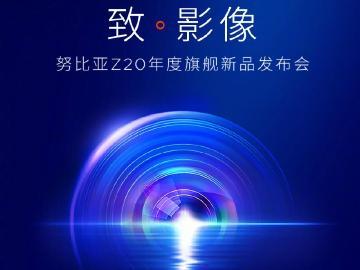 手機錄影進入8K規格 nubia Z20北京8月發表