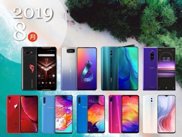 2019年8月熱門手機電信方案與空機價格比較速報