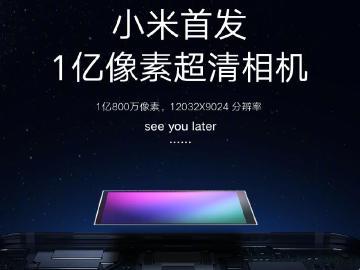 攜手三星ISOCELL 小米預告1億畫素手機即將亮相