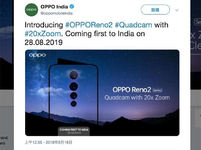 OPPO Reno2印度8/28發表 20倍變焦與四鏡頭規格