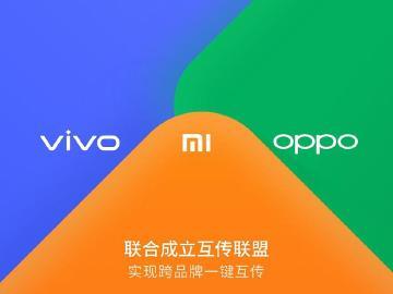 小米、OPPO與vivo共組互傳聯盟 8月底推手機跨品牌一鍵互傳