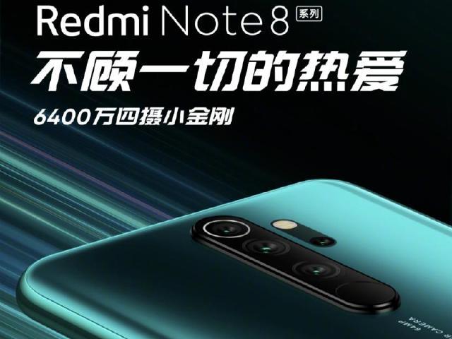64MP搭配四鏡頭 Redmi Note 8系列8月底發表