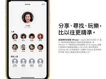 蘋果在iPhone 11搭載負責定位的R1協同處理器