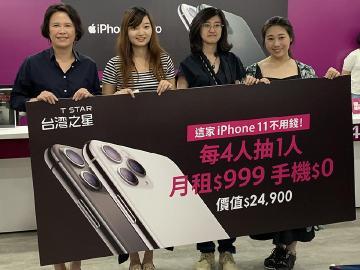 [影片]台灣之星推月租999 零元入手iPhone 11手機活動