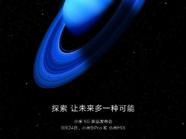 小米5G新品9/24發表 9 Pro與MIX新手機齊推出
