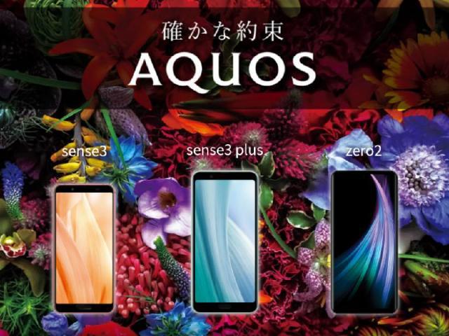 240Hz螢幕更新率 SHARP AQUOS Zero2發表