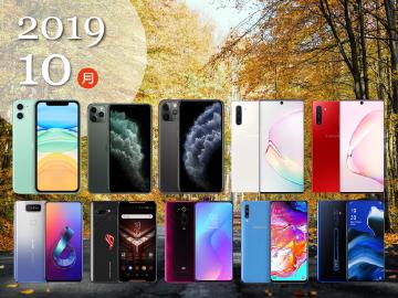 2019年10月熱門手機電信方案與空機價格比較速報