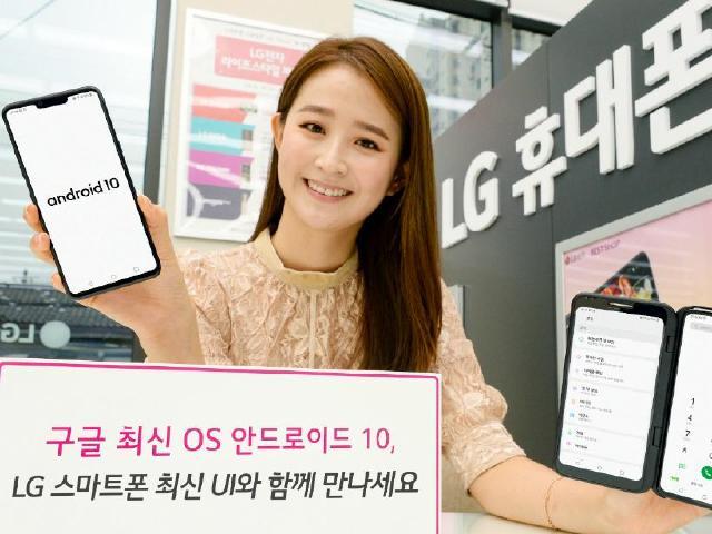 LG啟動OS預覽計畫 G8與V50搶先可嘗Android 10 Beta