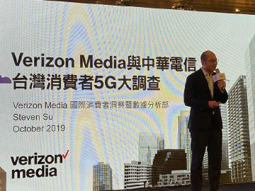 [影片]中華電信聯手Verizon Media發表台灣5G大調查